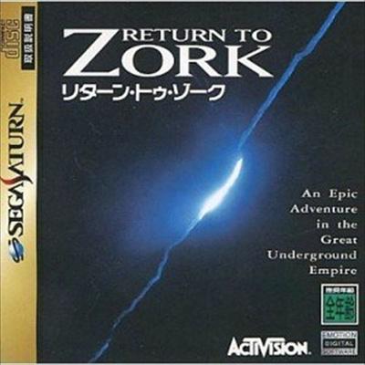 Return to Zork [Japan Import]