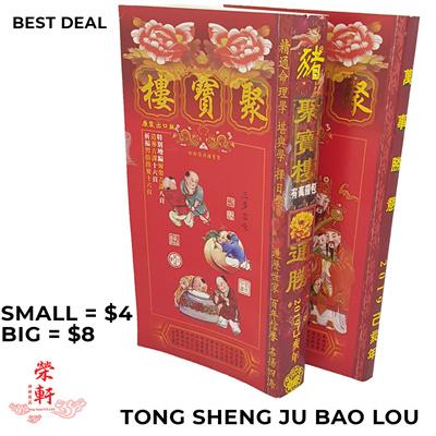 RongXuan2019 Feng Shui Book Calendar 通胜 Tong Sheng Ju Bao Lou Chinese  Calendar
