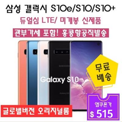[직구핫딜] 삼성 갤럭시 S10e/S10/S10+/ 듀얼심 LTE/ 갤럭시 공기계 추천!!