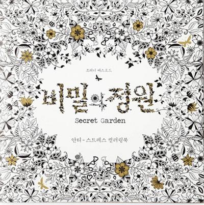 Qoo10 Secret Garden Korea Buku Mewarnai Dewasa Stress Therapy