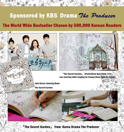 Secret GardenKorean Version Colouring Book Garden Exppress Your Feeling Coloring