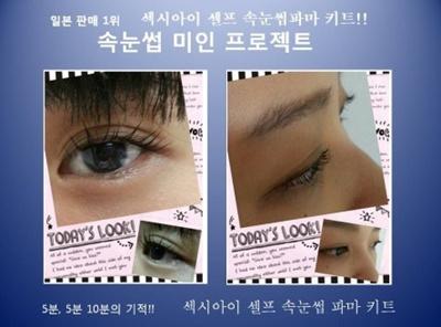 Qoo10 self eyelash perm kits bv 22 sexy eye hair restorer self eyelash perm kits bv 22 sexy eye hair restorer lengthening mascara solutioingenieria Images