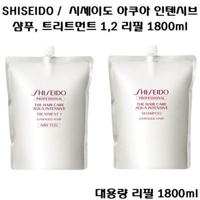 Qoo10 shiseido shiseido professional aqua intensive shampoo refill treatme hair body - Shiseido singapore office ...