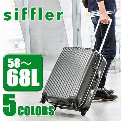 Qoo10 - Suitcase carry case hard! Shifre Siffler (58 - 68 L