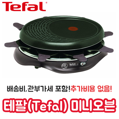 qoo10 tefal re 5160 raclette simply invents 8 1050 watt schwarz home appliances. Black Bedroom Furniture Sets. Home Design Ideas