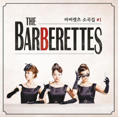 The Barberettes - The Barberettes Short Piece of Music 1 [1 CD]