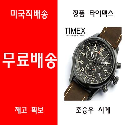 [직구핫딜] 타이맥스 정품 시계 TIMEX Mens Expedition Field Chronograph Watch 추천!!