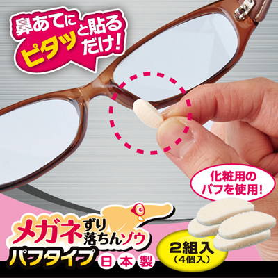 ac0d3c8b1f3b Two pairs of eyeglasses falling Elephant puff type 2 pairs  Mail service ☆ Free  shipping