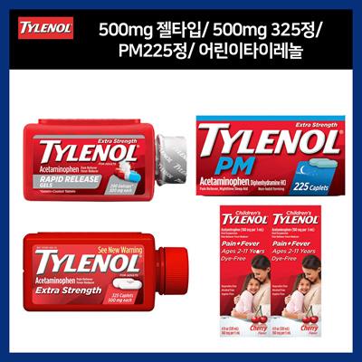 [직구핫딜] 타이레놀 4종- Extra Strength / 타이레놀 PM / 어린이용 타이레놀 추천!!
