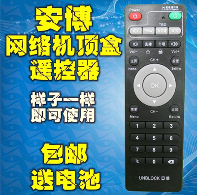UNBLOCK/amber-HD set-top box remote UBOX common network TV s800PLUS