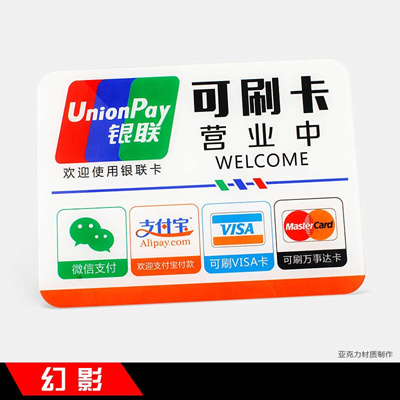 UnionPay logo door attached to WeChat apple to pay Wifi business logo brand  WeChat can brush card mo