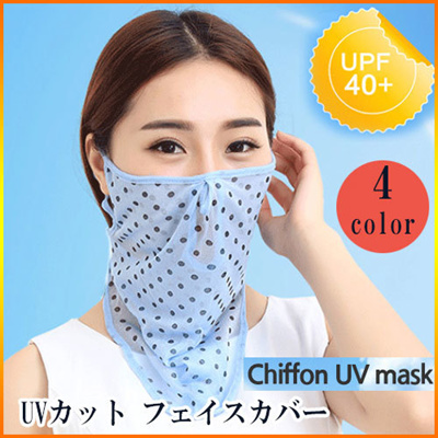 Qoo10 - UV Mask UV Cut Mask Tanning Mask Face Cover Women s Tanning  Measur...   Household   Bedd. dba0945abb