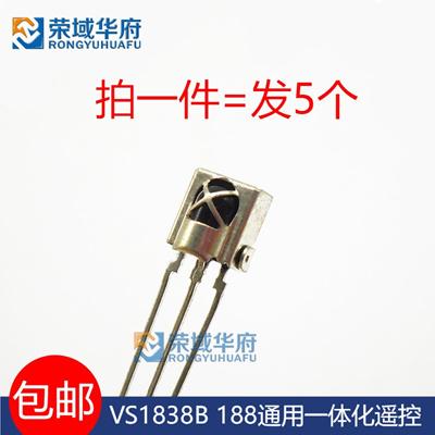 VS1838B hx1838b 1838 Universal Integrated Remote Control Infrared receiver  Head (5)
