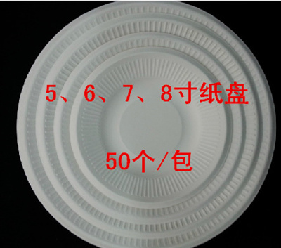 Wholesale disposable paper plates draw plates of cake paper plates paper plates 5/6 inch & Qoo10 - Wholesale disposable paper plates draw plates of cake paper ...