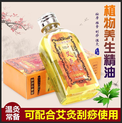 Wormwood essential oil quality Moxa moxibustion moxibustion oil of Wormwood  oil oil configure AI AI