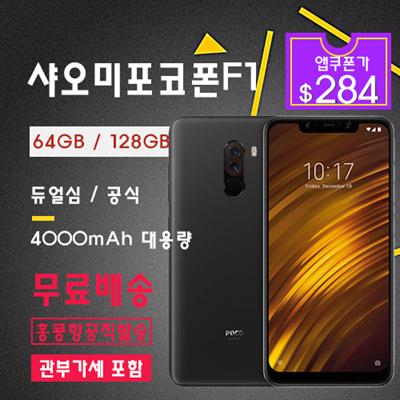 [직구핫딜] Xiaomi 샤오미 포코폰F1 / POCOPHONE-F1 추천!!
