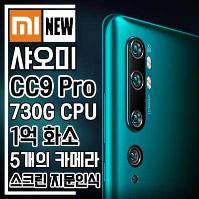 [직구핫딜] Xiaomi 샤오미 CC9 프로 / 스냅 730G 추천!!