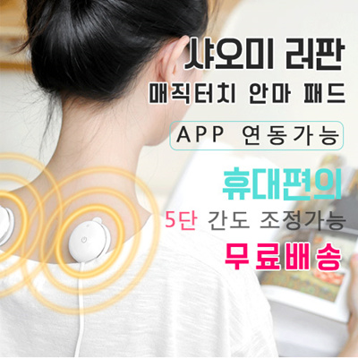 Xiaomile Fan Multi Function Mager Portable Shoulder Electronic Pulse Body Acupressure Multifunction