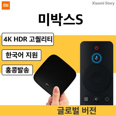 Xiaomimi box s