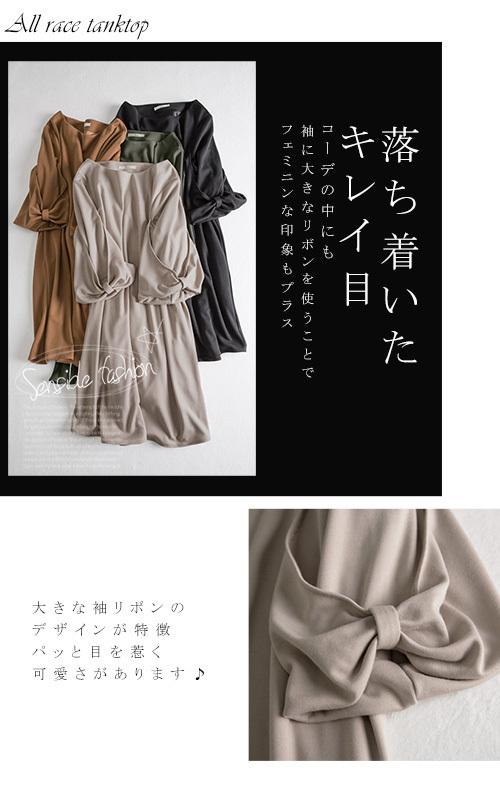 袖リボン ワンピース ロング丈 七分袖 レディース フェミニン 大人かわいい服 大人可愛い  30代 ママ ゆったり 体型カバー伸縮性 4色
