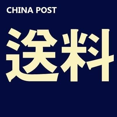 返品や再発送のとき決済しますと販売者に送料が支払います。China post発送♪