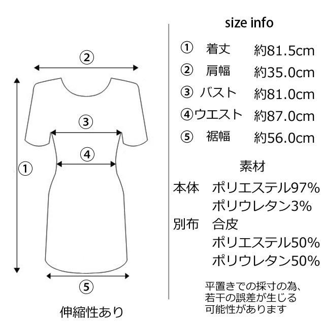 ベロア×フェイクレザー ワンピース【即納j】ドッキングワンピース ボックス型 ベロア PUレザー