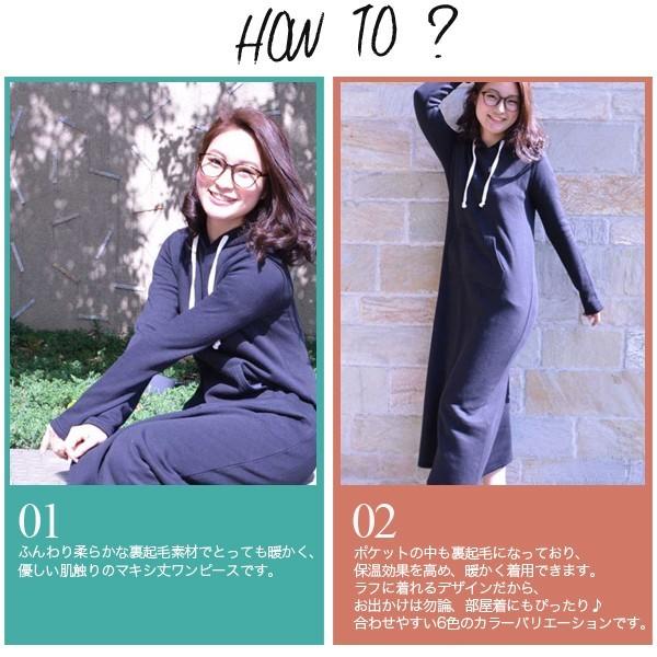 マキシ丈ワンピース 裏起毛 レディース ワンピース ONE PIECE スカート 服 可愛い かわいい マタニティ 妊婦 セール