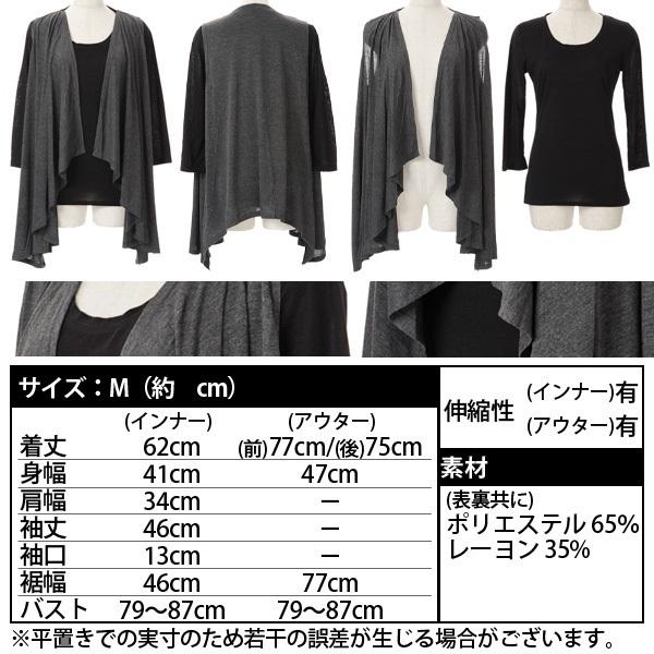 【2点SET】ドレープジレ×7分袖シンプルTシャツ/カットソー/アンサンブル/セット【