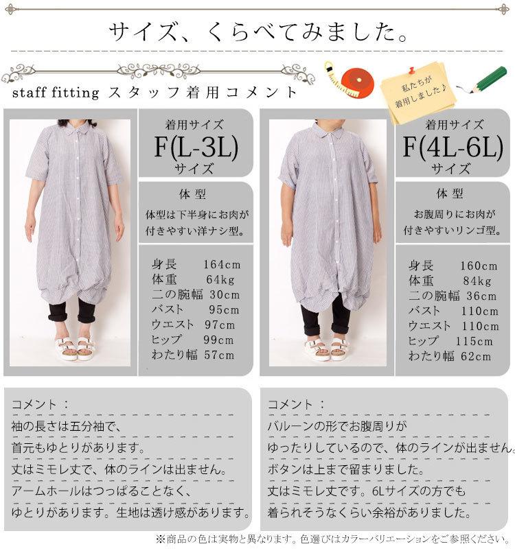 爽やかな夏にぴったりコットンシャツワンピ♪ 大きいサイズ レディース ワンピース ミディアム シャツワンピース ストライプワンピース コットンシャツ ワンピ 裾バルーン 通気性 L LL 2L 3L