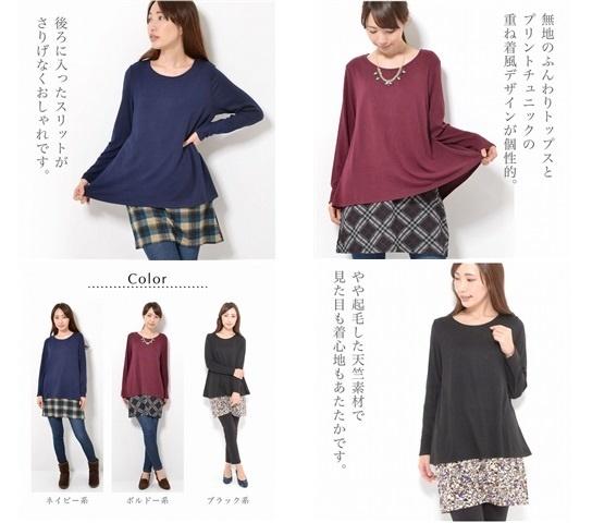 Girls Fashion ヤスカワ チュニック M L LL 3L レディース トップス 長袖 重ね着風 千鳥柄 フレア 64588  【取寄せ品の為、代引き不可】