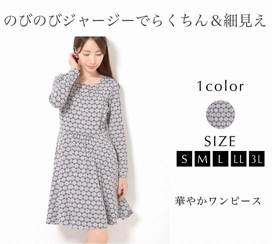 Girls Fashion ヤスカワ ワンピース S M L LL 3L レディース 長袖 丸衿 フレア ジャージー素材 70129  【取寄せ品の為、代引き不可】