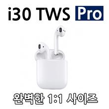 i30 TWS Pro