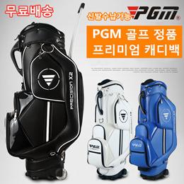 PGM 골프 정품 프리미엄 캐디백 /골프가방 /골프백  / 신발수납가능 / 골프용품 / 바퀴달린캐디백/ 대용량골프가방 /  방수 인기상품 / 관부가세 포함/ 무료배송