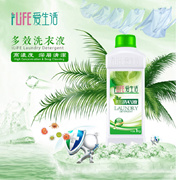 Greenleaf Multi-function Laundry detergent active enzyme no fluorescent calm down sensitive skin
