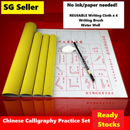 SG Seller Reusable Water Writing Fabric/Chinese Calligraphy Cloth Practice Set/Writing Brush