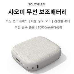 샤오미 SOLOVE 무선 보조배터리/10000mAH 배터리 용량/두가지 모드 사용//무료배송//쾌속충전/간편한 휴대/대용량/샤오미 무선 보조 배터리