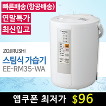 ★ The lowest price 50 units only sale price [coupon price $ 100] ★ George Lucy / zojirushi / steam type humidifier / heating humidifier EE-RM35-WA / 2017 release model
