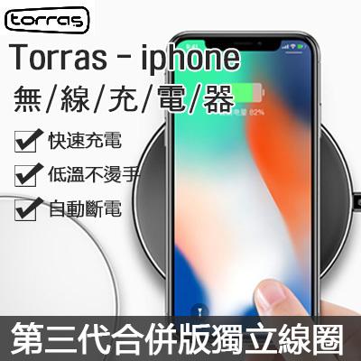 【正品】-Torras圖拉斯iPhone無線充電器- 專為iphone設計的無線充電器 | 第三代合併版獨立線圈 | 快充 | 全程低溫不燙手 | 充滿自動斷電 | 隔手機殼也能充