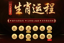 2019 PIG YEAR CHINESE ZODIAC FORECAST/ Have you offended Tai Sui