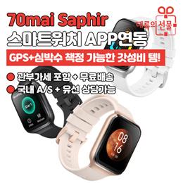 샤오미 70mai Saphir 스마트워치 사피르 사파이어 GPS 심박수 시계 앱연동 가능 / 글로벌 버전 / GPS+심박수 책정 가능한 갓성비 템! / 무료배송