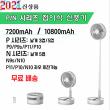 ✡ ✡ 21 years old P11 rechargeable folding fan / P series / N series / large-capacity battery / storage fan / Max. 100cm height / 180 degree angle adjustment / Free shipping
