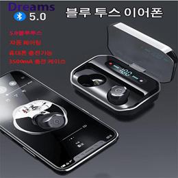 Dreams P10 무선 이어폰 블루투스5.0/자동 페어링/고음질/자동연결/3500mA 충전케이스/휴대폰 충전가능/무료배송