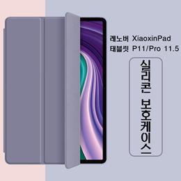 🔥보호필름 증정🔥 레노버 P11 태블릿 실리콘 보호케이스 P11/PRO 11.5 / 4가지 색상 / 스탠드 케이스 / 공수 무료배송