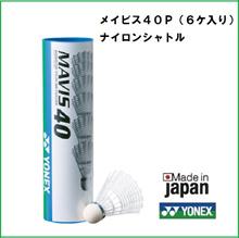 YONEX Yonex M-40P Mavis 40P light shuttle