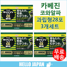 Super Specials ★ ★ Kabezinko and α 28 granules of granules x3 set / Easy to carry carabine / Kyabejin / Free Shipping! Take three capsules a day! Japanese national gastronomic medicine cabbage / app c