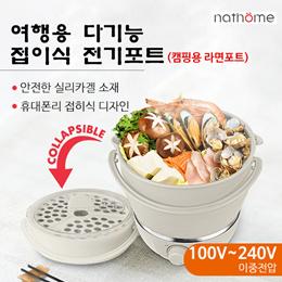 nathome 접이식 전기포트 캠핑용 라면포트/휴대용 접이식 전기포트 접이식 커피포트