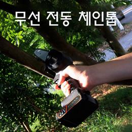 手提电动修枝锯充电式小型电动锯单手电锯园林伐木迷你电链锯