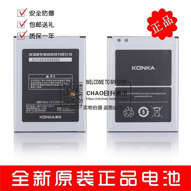 KONKA/KONKA L827 L827 battery phone battery KLB250N308 electro-mobile phone  batteries