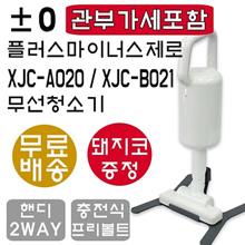 ± 0 / Plus Zero Cleaner XJC-A020 / XJC-B021  / Wireless Cleaner