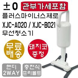 ±0 플러스마이너스제로 청소기 XJC-B021 / 무선클리너 /  전용배터리 / 무료배송  / 심플한 디자인 무선청소기